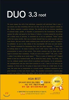 DUO 듀오 3.3 Root 마법의 560 문장 상,하