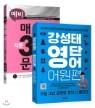 강성태 영단어 어원편 + 예비 매3문 문학 기출 세트