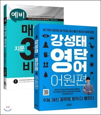 강성태 영단어 어원편 + 예비 매3비 비문학 독서 기출 세트
