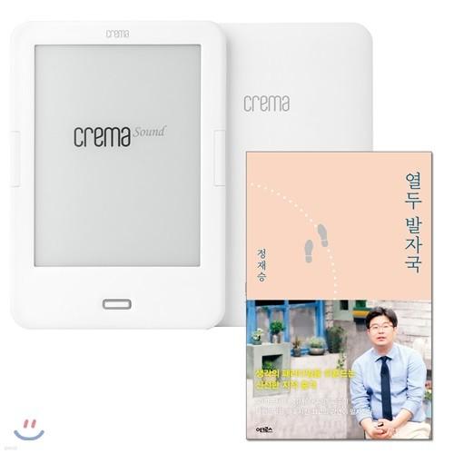 예스24 크레마 사운드 (crema sound) + 열두 발자국 eBook 세트