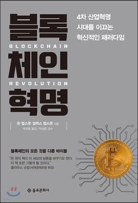 블록체인 혁명 (보급판)