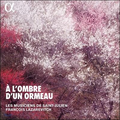 Les Musiciens de Saint-Julien 18세기 브뤼네트와 춤곡 (A L'Ombre d'un Ormeau - Brunettes & Contredanses)
