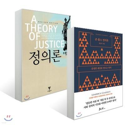 존 롤스 정의론 + 정의론 세트