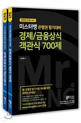 미스터뱅 은행권 필기대비 경제/금융상식 핵심이론서&객관식 700제 세트