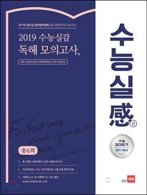 쎄듀 2019 수능실감 독해 모의고사