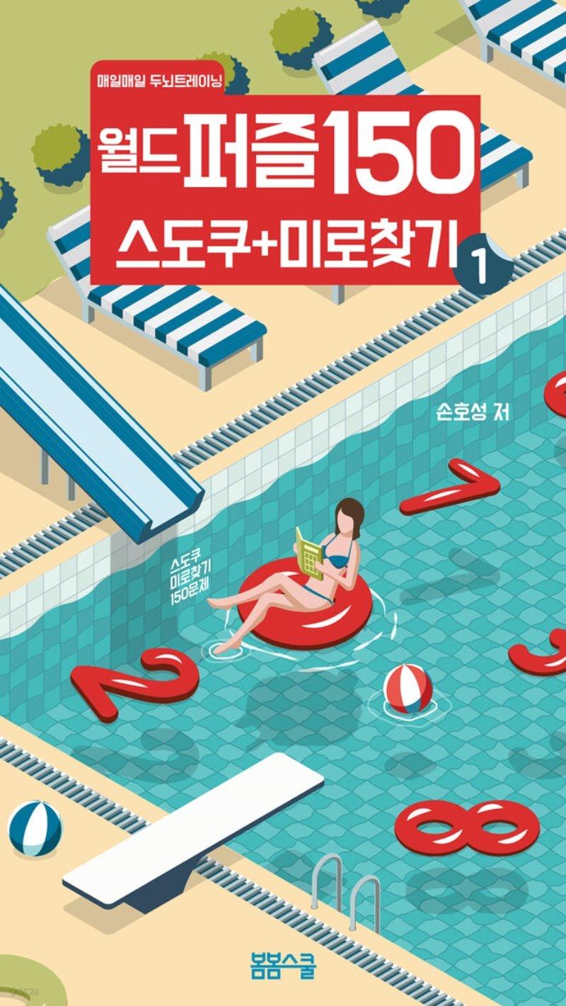 월드퍼즐150 스도쿠+미로찾기 ①