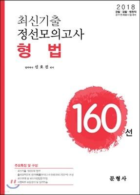 2018 최신기출 정선모의고사 형법 160선