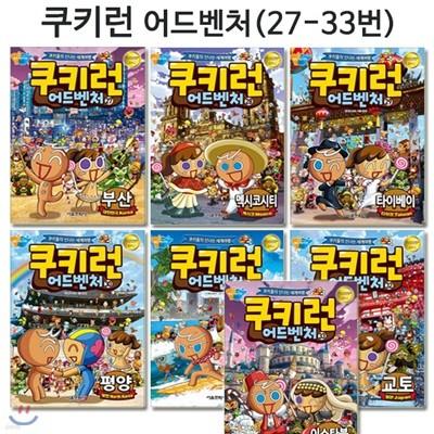 쿠키런 어드벤처 시리즈 27번-33번(전7권)/셀카봉및링거치대증정