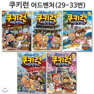 쿠키런 어드벤처 시리즈 29번-33번(전5권)/셀카봉증정