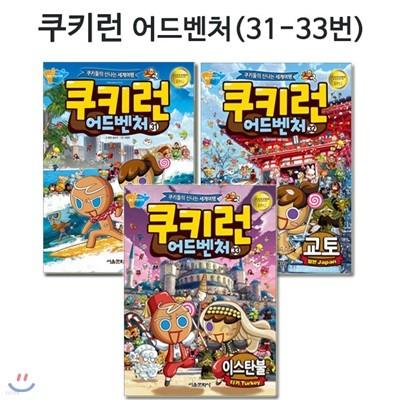 쿠키런 어드벤처 시리즈 31번-33번(전3권)/링거치대증정