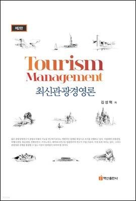 최신 관광경영론 (제2판)