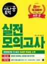 [epub3.0]시나공 토익 실전 모의고사 시즌 2