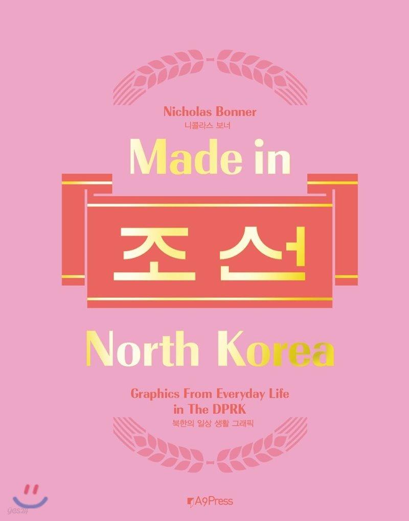 Made in North Korea 메이드 인 노스코리아
