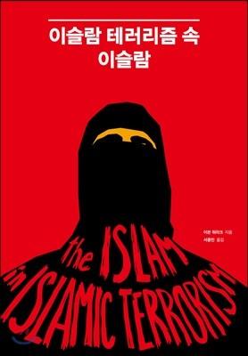 이슬람 테러리즘 속 이슬람