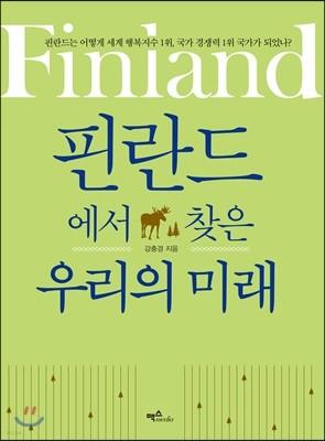 핀란드에서 찾은 우리의 미래