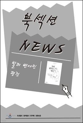 [북섹션] 발터 벤야민 평전