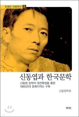 신동엽과 한국문학