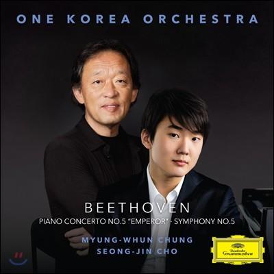 조성진 / 정명훈 - 베토벤: 피아노 협주곡 5번 `황제`, 교향곡 5번 '운명'
