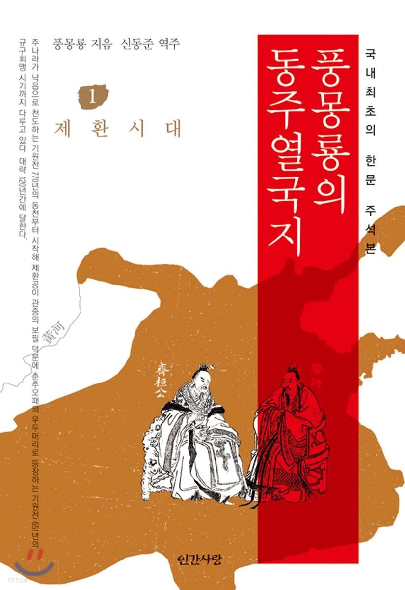 풍몽룡의 동주열국지 1 제환시대