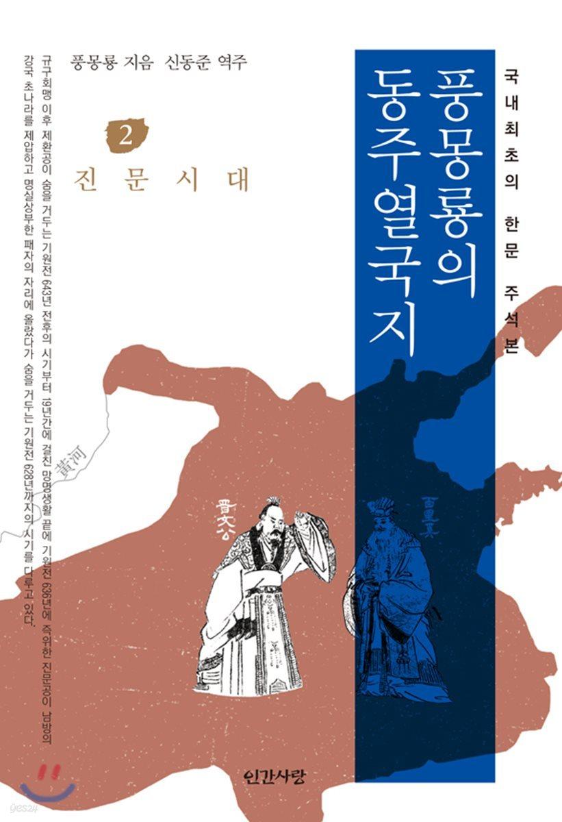 풍몽룡의 동주열국지 2 진문시대