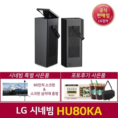 [사은품 증정]LG시네빔 HU80KA 4K UHD 레이저빔 2500안시 빔프로젝터