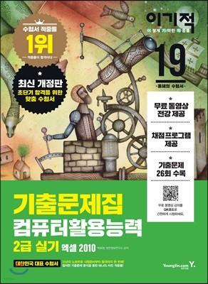 2019 이기적 컴퓨터활용능력 2급 실기 기출문제집