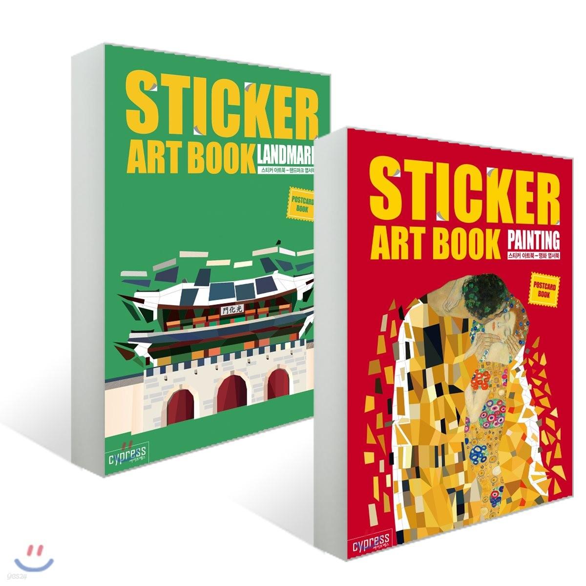 스티커 아트북 - 엽서북 명화 + 랜드마크