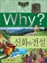 Why? 와이 한국사 신화와 전설