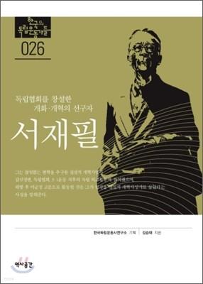 독립협회를 창설한 개화·개혁의 선구자 서재필