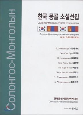 한국-몽골 소설선집
