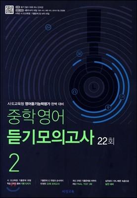 중학영어 듣기모의고사 22회 2학년 (2020년용)