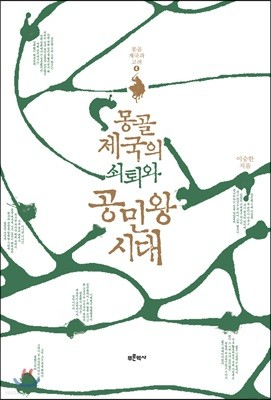 몽골 제국의 쇠퇴와 공민왕 시대