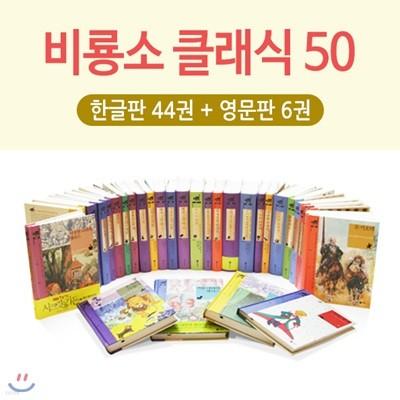 비룡소 클래식 50권 세트(클래식44권 + 영문판6권)