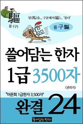 [고화질] 쓸어담는한자 1급 3500자  24권 (완결)