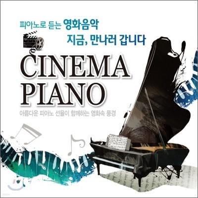 피아노로 듣는 영화음악: 지금, 만나러 갑니다