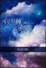 [세트] 애틋하神 로맨스 (총2권/완결)