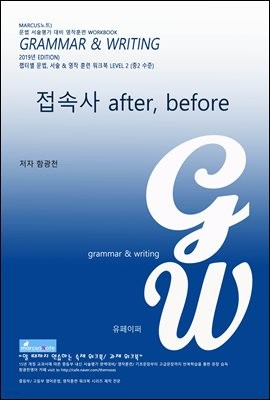 L2 접속사 after, before