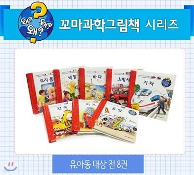 꼬마과학그림책 시리즈 세트 (전8권)