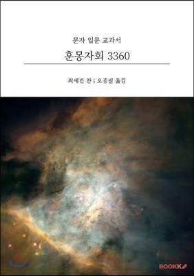 훈몽자회 3360