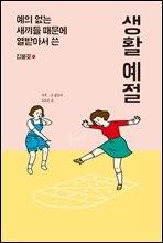 [대여] 예의 없는 새끼들 때문에 열받아서 쓴 생활예절