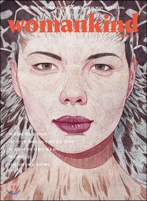 [과월호] 우먼카인드 womankind (계간) : 4호 [2018]