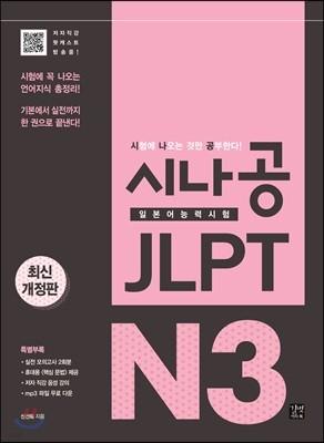 시나공 JLPT 일본어능력시험 N3