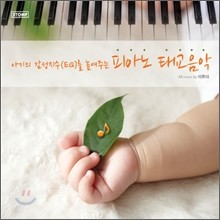 이루마 - 아기의 감성지수(EQ)를 높이는 피아노 태교음악