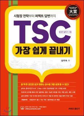TSC 가장 쉽게 끝내기