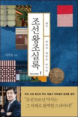 [대여] 조선왕조실록 1 태조