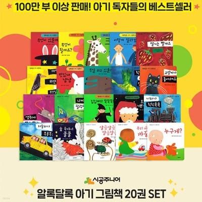 알록달록 아기그림책[전20권]-2019년 최신 개정판/첫돌 그림책