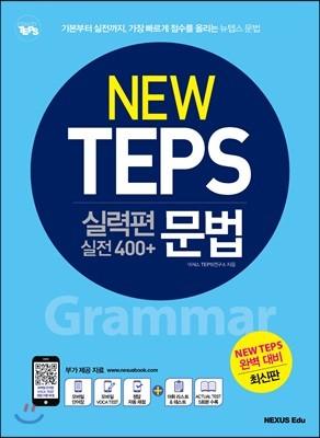 NEW TEPS 뉴텝스 실력편 (실전 400+) 문법