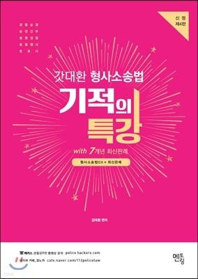 갓대환 형사소송법 기적의 특강 with 7개년 최신판례
