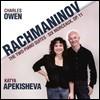 Charles Owen / Katya Apekisheva 라흐마니노프: 두 대의 피아노를 위한 모음곡, 네 손을 위한 여섯 개의 작품집 (The Two-Piano Suites & Six Morceaux, Op. 11)