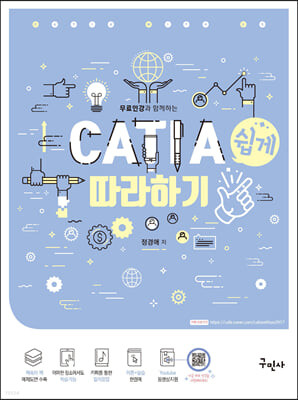 CATIA(카티아) 쉽게 따라하기
